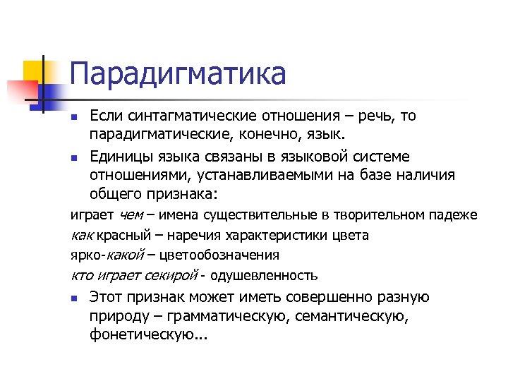 Парадигматика Если синтагматические отношения – речь, то парадигматические, конечно, язык. n Единицы языка связаны