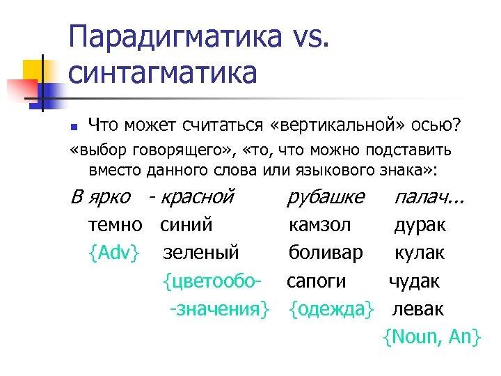 Парадигматика vs. синтагматика n Что может считаться «вертикальной» осью? «выбор говорящего» , «то, что