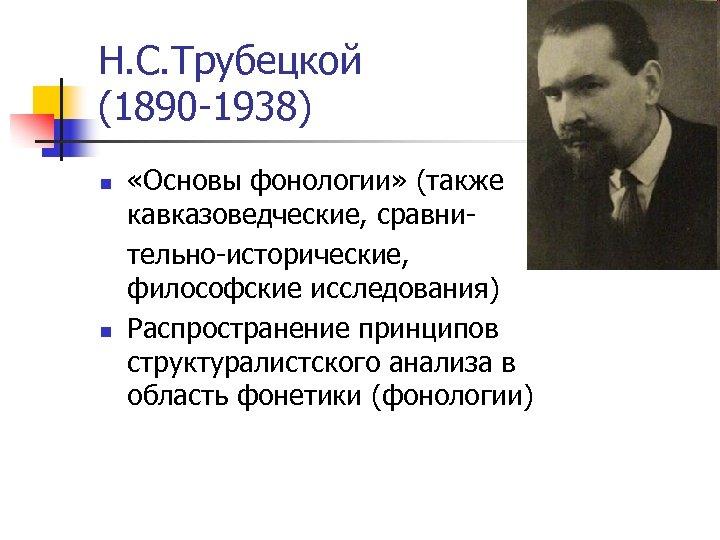 Н. С. Трубецкой (1890 -1938) n n «Основы фонологии» (также кавказоведческие, сравнительно-исторические, философские исследования)