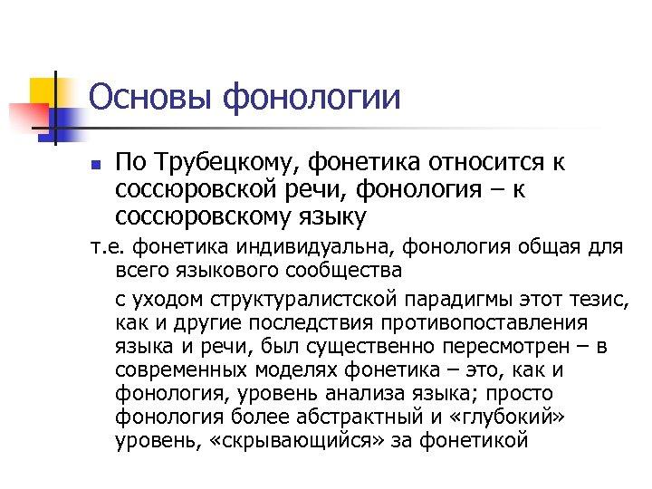 Основы фонологии n По Трубецкому, фонетика относится к соссюровской речи, фонология – к соссюровскому