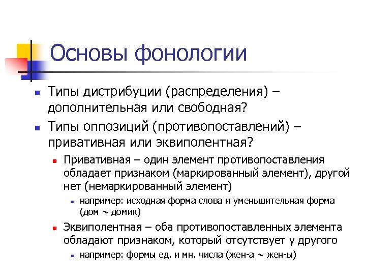 Основы фонологии n n Типы дистрибуции (распределения) – дополнительная или свободная? Типы оппозиций (противопоставлений)