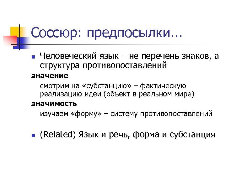Соссюр: предпосылки. . . n Человеческий язык – не перечень знаков, а структура противопоставлений