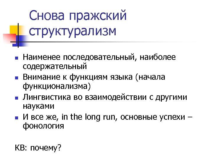 Снова пражский структурализм n n Наименее последовательный, наиболее содержательный Внимание к функциям языка (начала