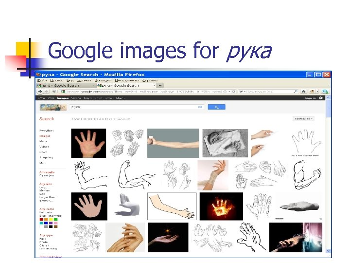 Google images for рука