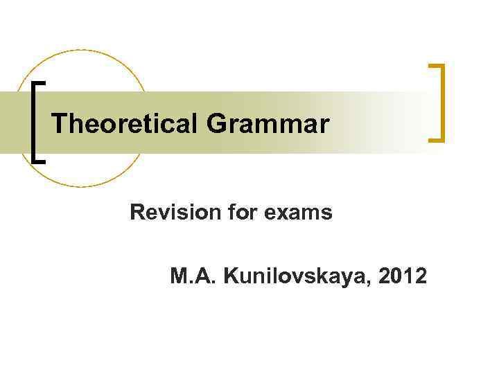 Theoretical Grammar Revision for exams M. A. Kunilovskaya, 2012