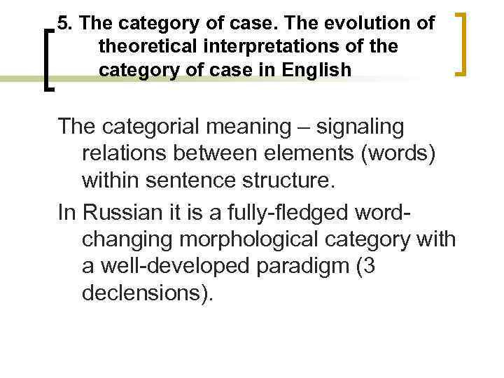 5. The category of case. The evolution of theoretical interpretations of the category of