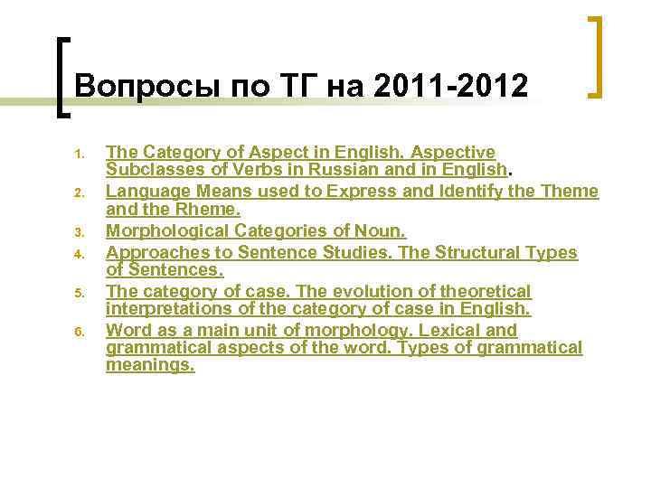Вопросы по ТГ на 2011 -2012 1. 2. 3. 4. 5. 6. The Category