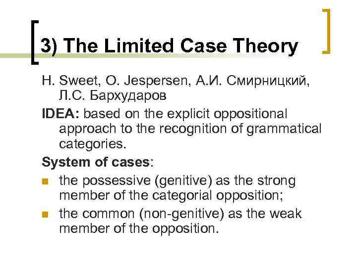 3) The Limited Case Theory H. Sweet, O. Jespersen, А. И. Смирницкий, Л. С.