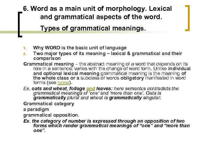 6. Word as a main unit of morphology. Lexical and grammatical aspects of the