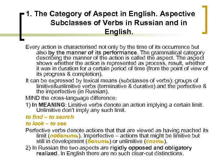 1. The Category of Aspect in English. Aspective Subclasses of Verbs in Russian and