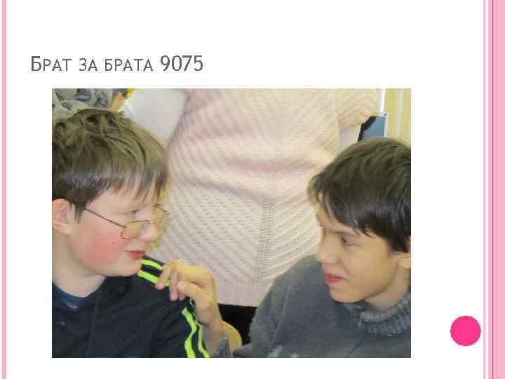 БРАТ ЗА БРАТА 9075