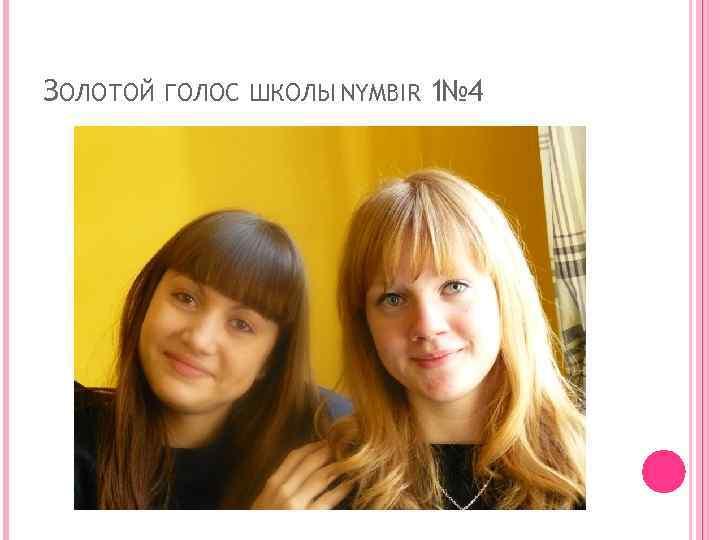 ЗОЛОТОЙ ГОЛОС ШКОЛЫ NYMBIR 1№ 4