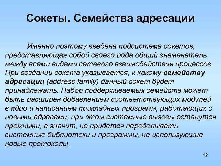 Сокеты. Семейства адресации Именно поэтому введена подсистема сокетов, представляющая собой своего рода общий знаменатель
