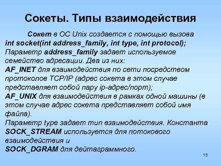 Сокеты. Типы взаимодействия Сокет в ОС Unix создается с помощью вызова int socket(int address_family,