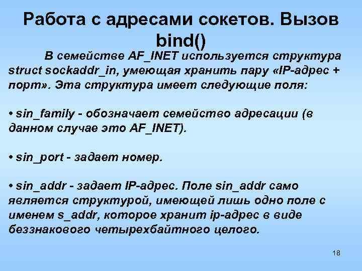 Работа с адресами сокетов. Вызов bind() В семействе AF_INET используется структура struct sockaddr_in, умеющая