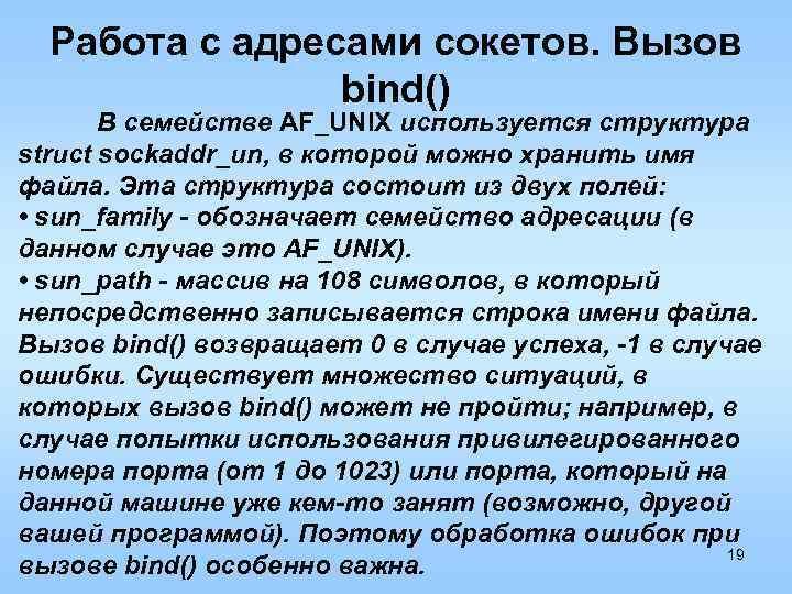 Работа с адресами сокетов. Вызов bind() В семействе AF_UNIX используется структура struct sockaddr_un, в