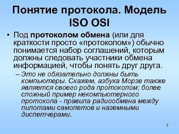 Понятие протокола. Модель ISO OSI • Под протоколом обмена (или для краткости просто «протоколом»