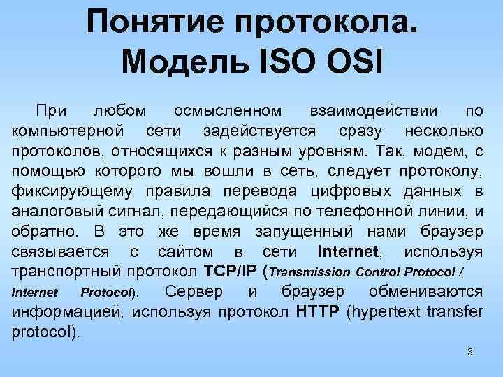 Понятие протокола. Модель ISO OSI При любом осмысленном взаимодействии по компьютерной сети задействуется сразу