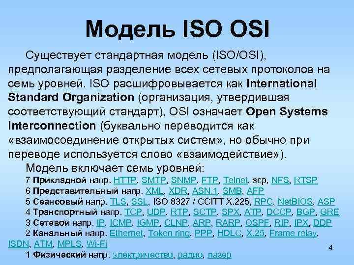 Модель ISO OSI Существует стандартная модель (ISO/OSI), предполагающая разделение всех сетевых протоколов на семь