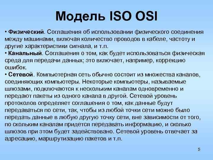 Модель ISO OSI • Физический. Соглашения об использовании физического соединения между машинами, включая количество