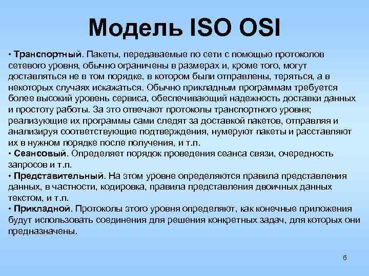 Модель ISO OSI • Транспортный. Пакеты, передаваемые по сети с помощью протоколов сетевого уровня,