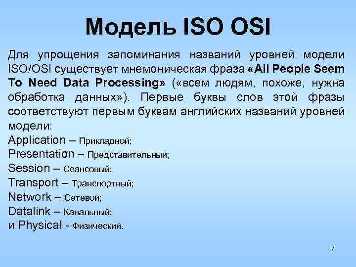Модель ISO OSI Для упрощения запоминания названий уровней модели ISO/OSI существует мнемоническая фраза «All