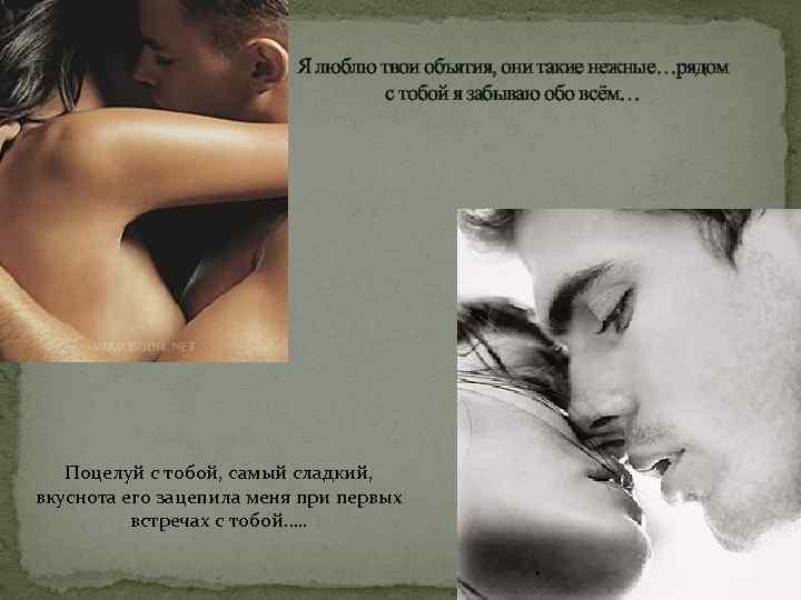 профессиональную картинки мне нравятся твои поцелуи отличие напарниц