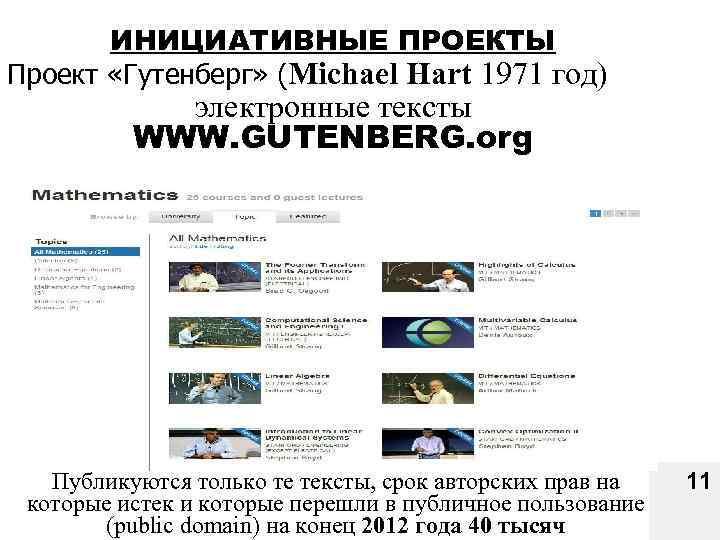 ИНИЦИАТИВНЫЕ ПРОЕКТЫ Проект «Гутенберг» (Michael Hart 1971 год) электронные тексты WWW. GUTENBERG. org Публикуются