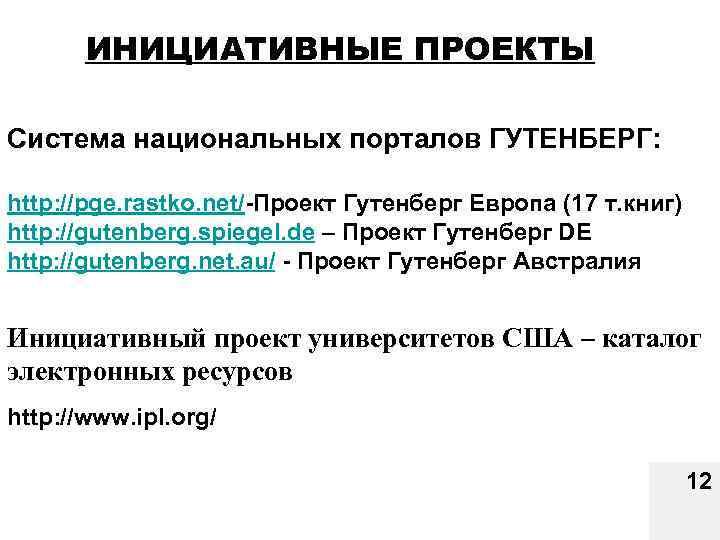 ИНИЦИАТИВНЫЕ ПРОЕКТЫ Система национальных порталов ГУТЕНБЕРГ: http: //pge. rastko. net/-Проект Гутенберг Европа (17 т.