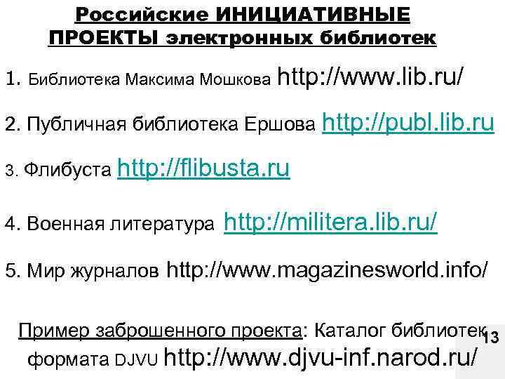 Российские ИНИЦИАТИВНЫЕ ПРОЕКТЫ электронных библиотек 1. Библиотека Максима Мошкова http: //www. lib. ru/ 2.