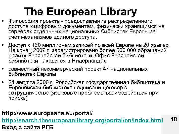 The European Library • Философия проекта - предоставление распределенного доступа к цифровым документам, физически
