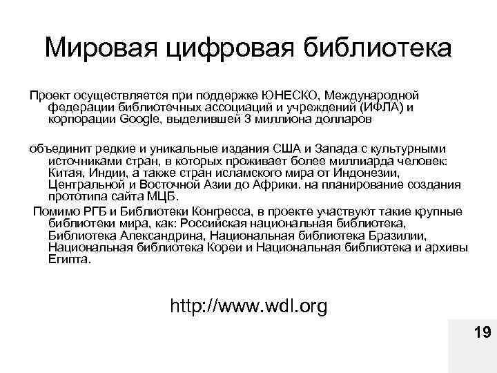 Мировая цифровая библиотека Проект осуществляется при поддержке ЮНЕСКО, Международной федерации библиотечных ассоциаций и учреждений