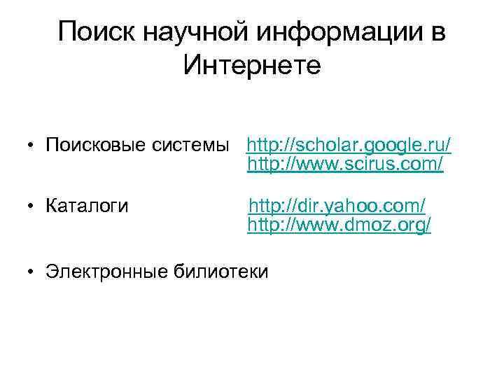 Поиск научной информации в Интернете • Поисковые системы http: //scholar. google. ru/ http: //www.