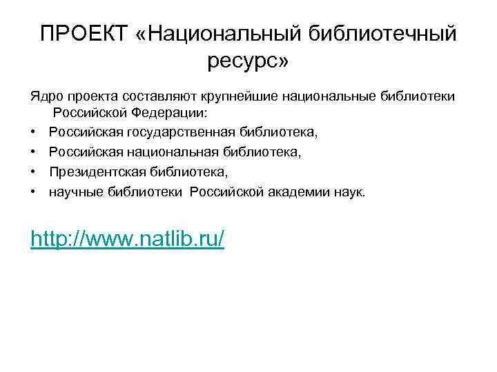 ПРОЕКТ «Национальный библиотечный ресурс» Ядро проекта составляют крупнейшие национальные библиотеки Российской Федерации: • Российская