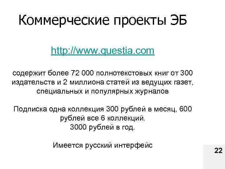Коммерческие проекты ЭБ http: //www. questia. com содержит более 72 000 полнотекстовых книг от