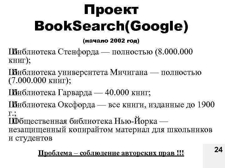 Проект Book. Search(Google) (начало 2002 год) Ш библиотека Стенфорда — полностью (8. 000 книг);