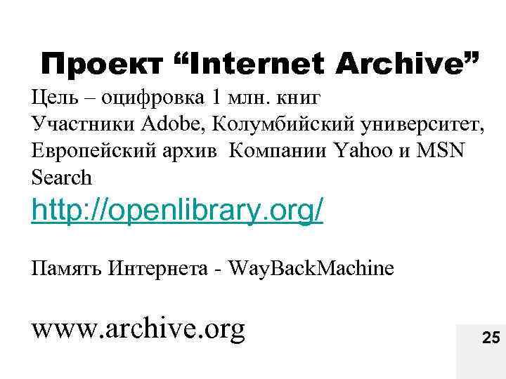 "Проект ""Internet Archive"" Цель – оцифровка 1 млн. книг Участники Adobe, Колумбийский университет, Европейский"