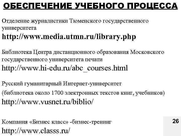 ОБЕСПЕЧЕНИЕ УЧЕБНОГО ПРОЦЕССА Отделение журналистики Тюменского государственного университета http: //www. media. utmn. ru/library. php