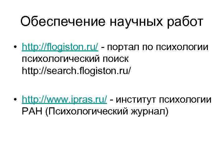 Обеспечение научных работ • http: //flogiston. ru/ - портал по психологии психологический поиск http: