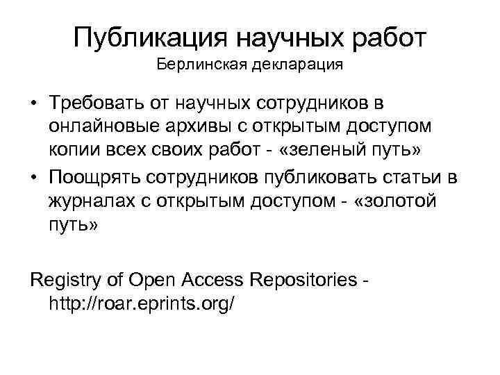 Публикация научных работ Берлинская декларация • Требовать от научных сотрудников в онлайновые архивы с