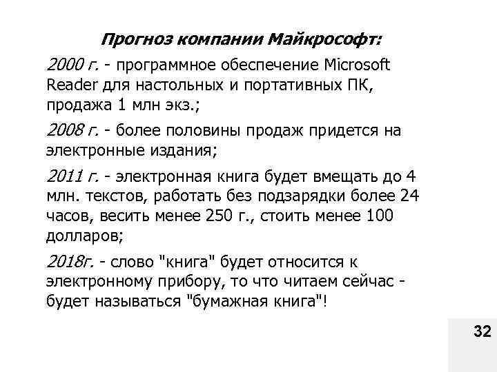 Прогноз компании Майкрософт: 2000 г. - программное обеспечение Microsoft Reader для настольных и портативных