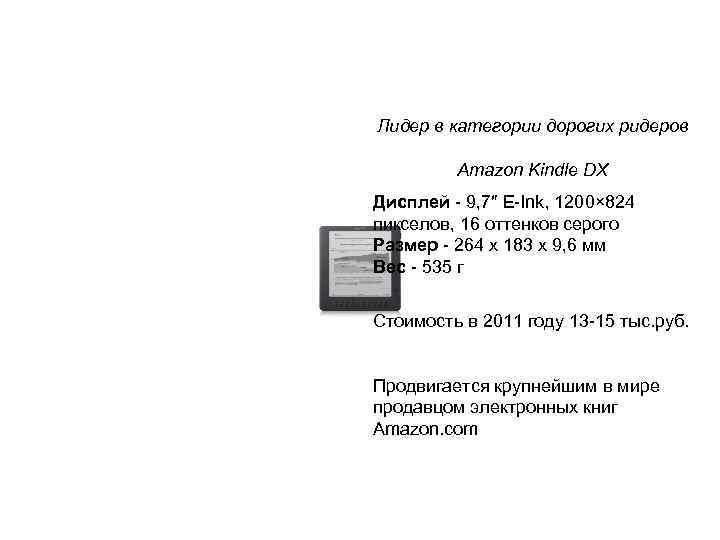 Лидер в категории дорогих ридеров Amazon Kindle DX Дисплей - 9, 7″ E-Ink, 1200×
