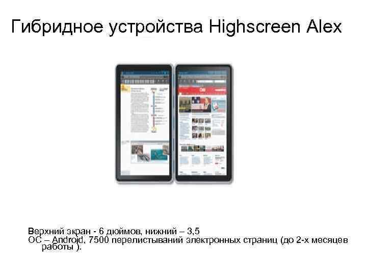 Гибридное устройства Highscreen Alex Верхний экран - 6 дюймов, нижний – 3, 5 ОС