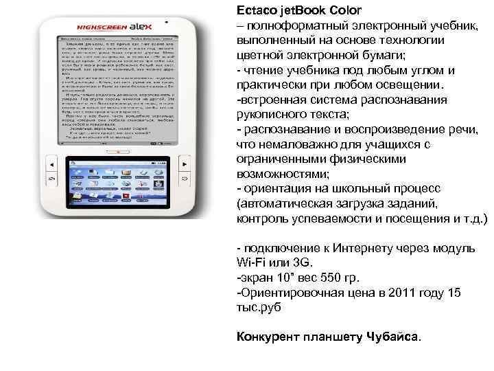Ectaco jet. Book Color – полноформатный электронный учебник, выполненный на основе технологии цветной электронной