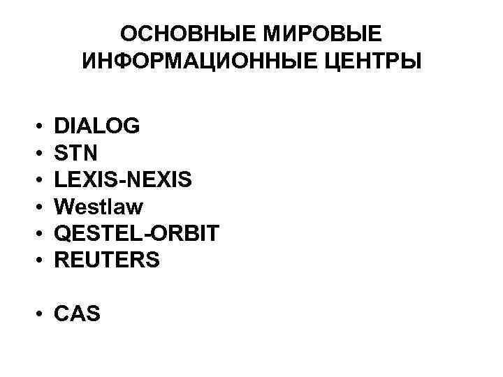 ОСНОВНЫЕ МИРОВЫЕ ИНФОРМАЦИОННЫЕ ЦЕНТРЫ • • • DIALOG STN LEXIS-NEXIS Westlaw QESTEL-ORBIT REUTERS •