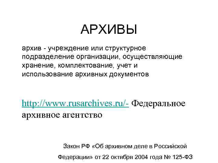 АРХИВЫ архив - учреждение или структурное подразделение организации, осуществляющие хранение, комплектование, учет и использование