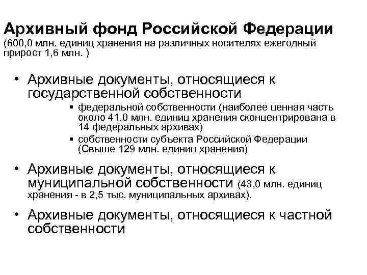 Архивный фонд Российской Федерации (600, 0 млн. единиц хранения на различных носителях ежегодный прирост