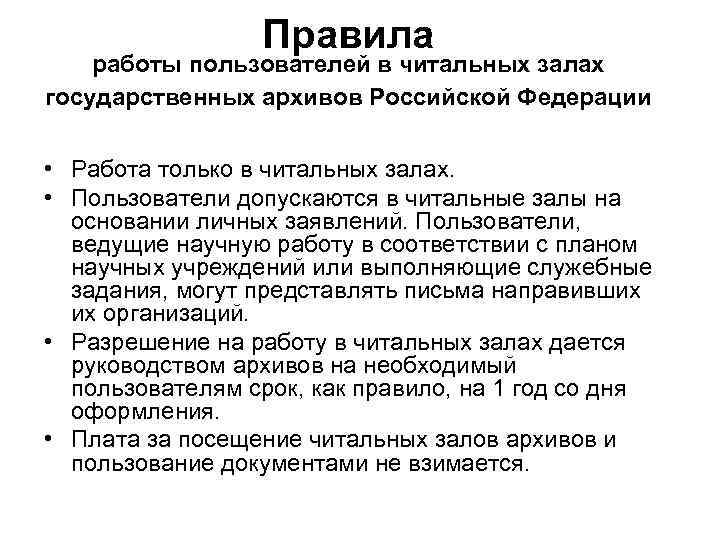 Правила работы пользователей в читальных залах государственных архивов Российской Федерации • Работа только в