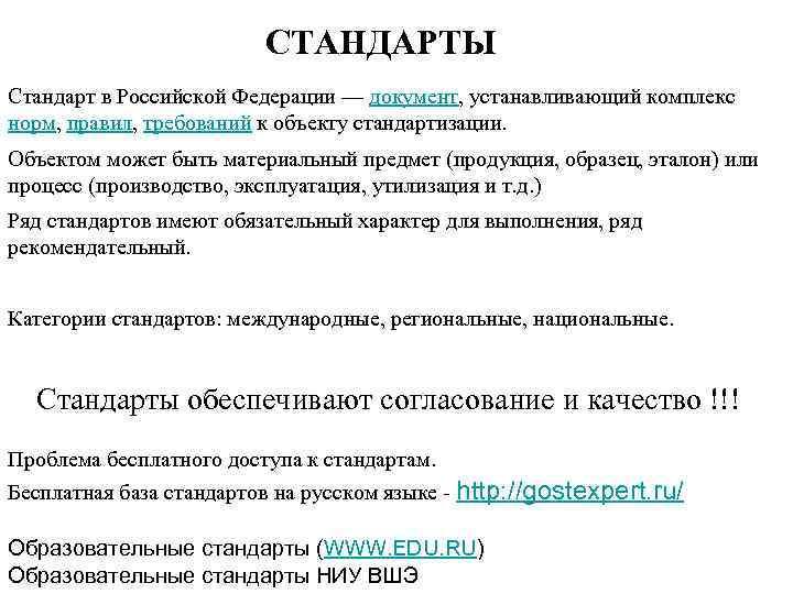 СТАНДАРТЫ Стандарт в Российской Федерации — документ, устанавливающий комплекс норм, правил, требований к объекту