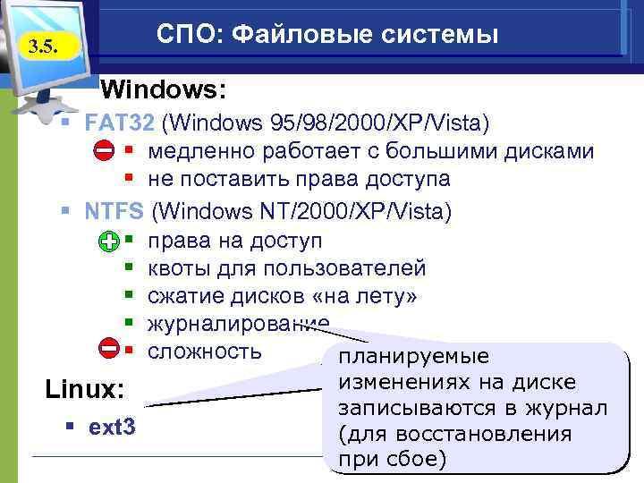 СПО: Файловые системы 3. 5. Windows: § FAT 32 (Windows 95/98/2000/XP/Vista) § медленно работает